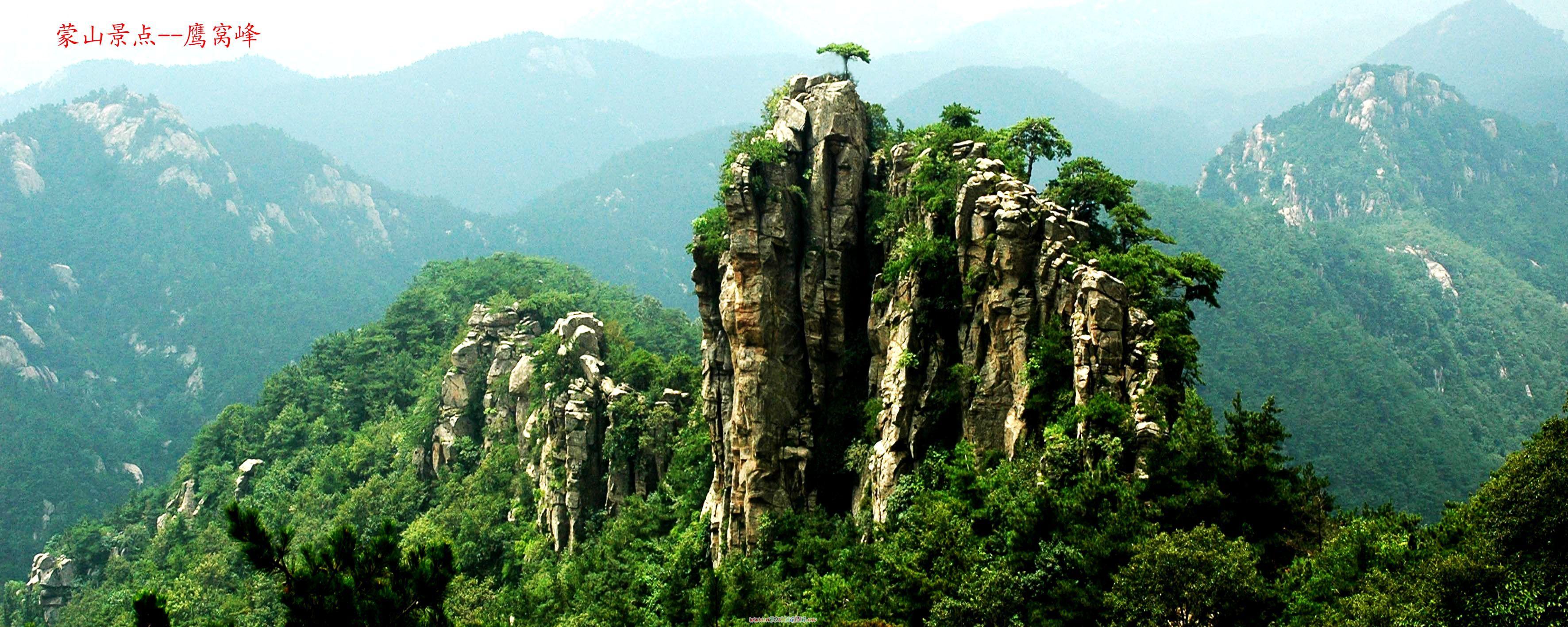 蒙山风景图片大全